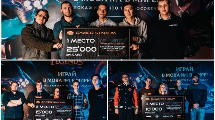 Победители турнира League of Legends